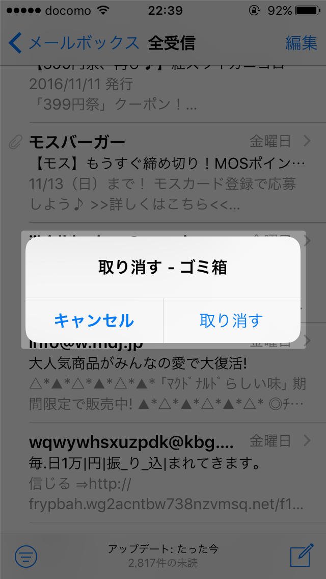 iphone-mail-app-avoid-mail-deletion-by-mistake-shake
