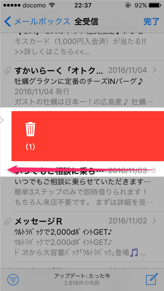 iphone-mail-app-avoid-mail-deletion-by-mistake