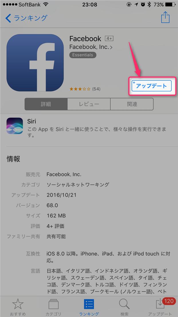 iphone-unable-to-download-app-error-start-update