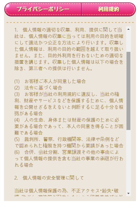kinmemo-jp-error-privacy-policy