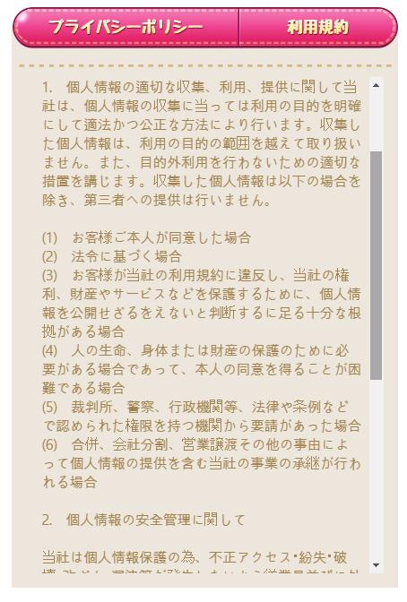 kinmemo-jp-error-privacy-policy