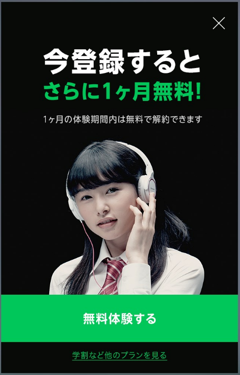 line-music-free-trial-free-cancel-imatourokusuruto