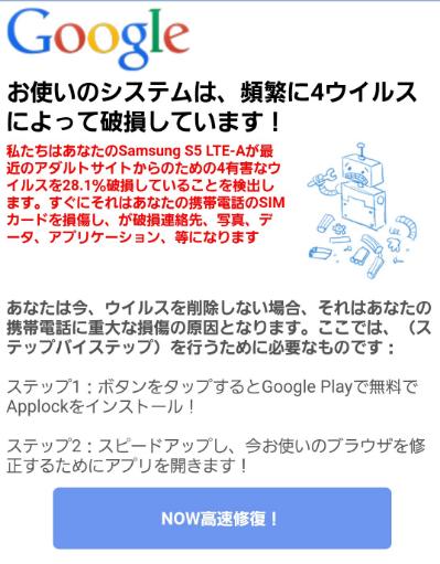 malicious-web-page-otsukaino-system-4-virus-2016-11-15