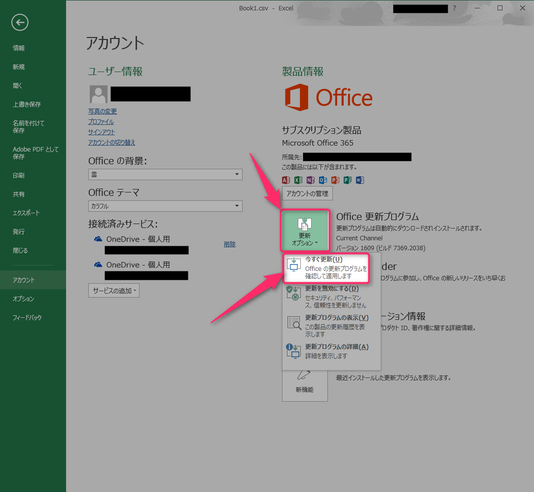 microsoft-office-365-solo-excel-update-click-update