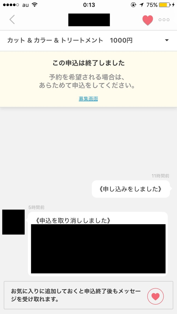 minimo-cancel-moushikomi-shuuryou
