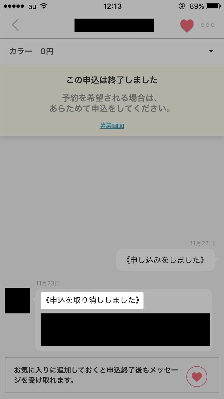 minimo-cancel-moushikomi-torikeshi