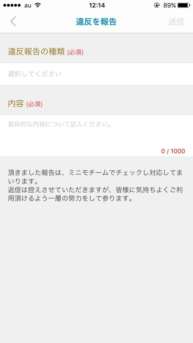 minimo-cancel-tsuuhou-page