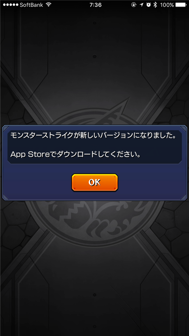 monster-strike-can-not-update-2016-11-10-message