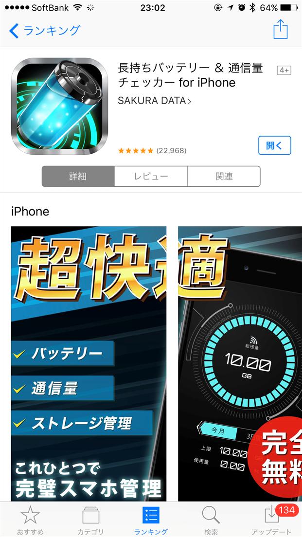 nagamochi-buttery-app-5-star-rating-app