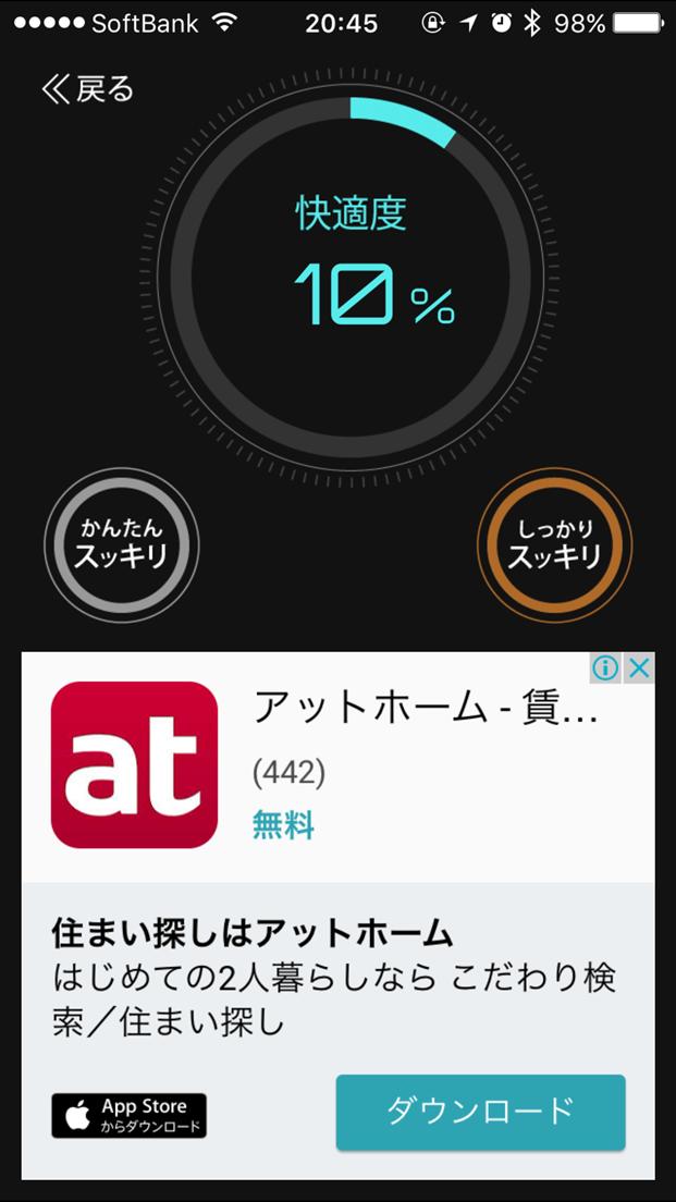 nagamochi-buttery-app-5-star-rating-kaitekido-10