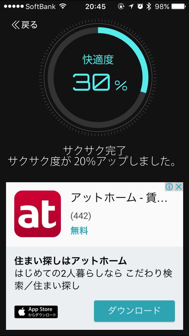 nagamochi-buttery-app-5-star-rating-kaitekido-30
