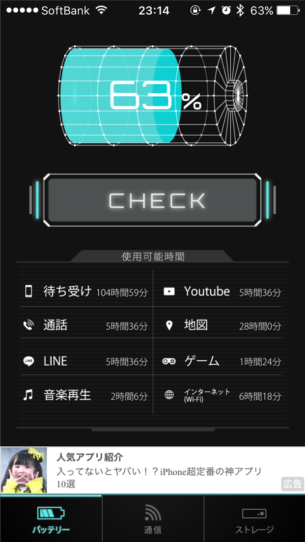 nagamochi-buttery-app-5-star-rating-screen-battery