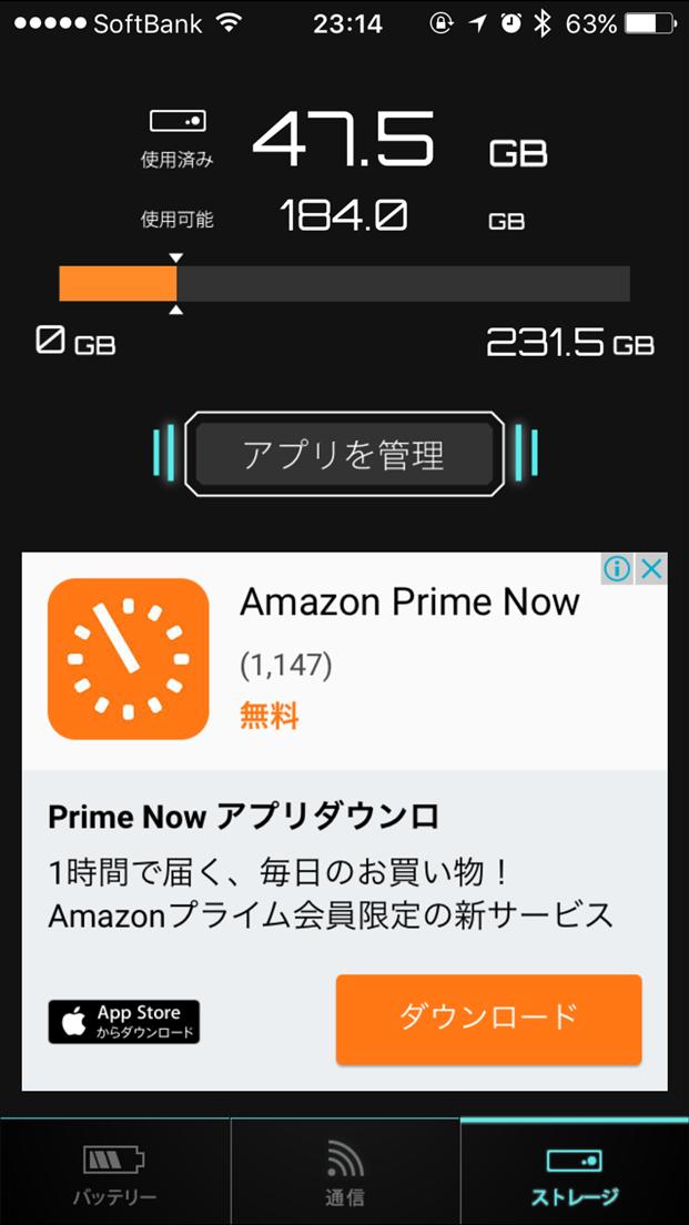 nagamochi-buttery-app-5-star-rating-screen-storage