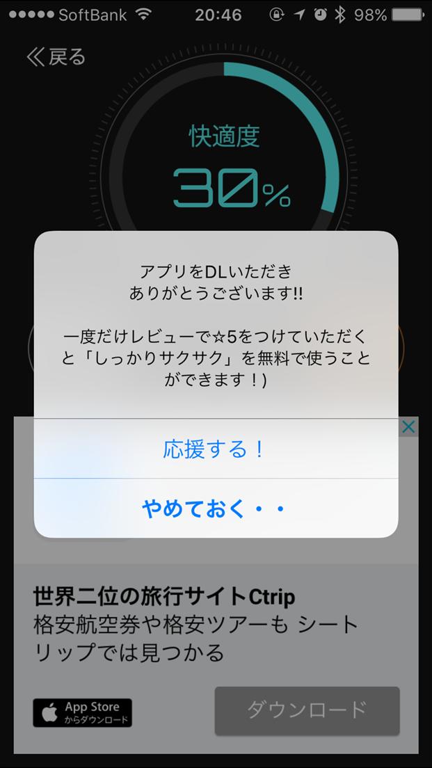 nagamochi-buttery-app-5-star-rating-shikkari-sakusaku