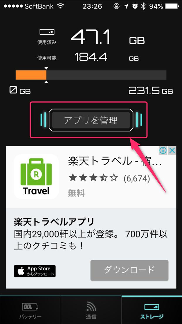 nagamochi-buttery-app-management-button