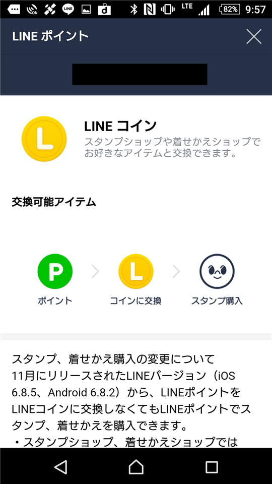 naver-line-can-not-exchange-line-point-for-line-coin-line-coin-screen