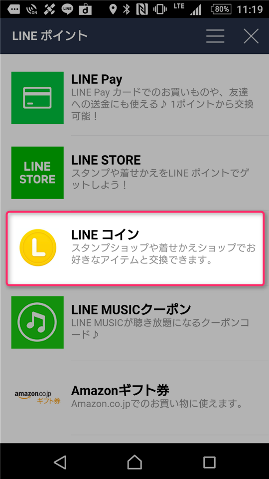 naver-line-can-not-exchange-line-point-for-line-coin