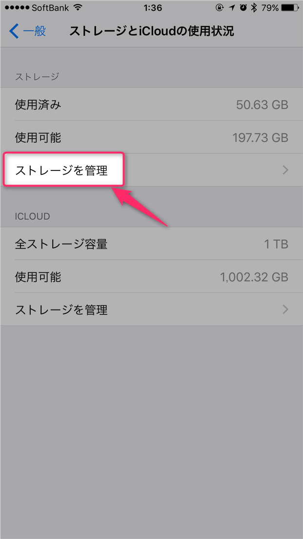 naver-line-check-storage-usage-tap-storage-management