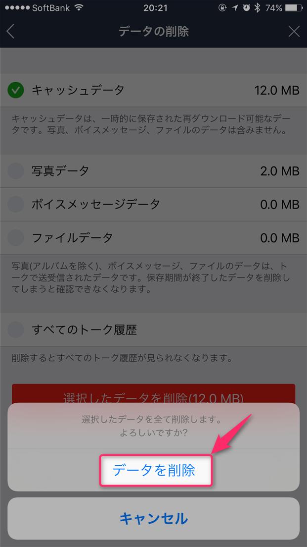 naver-line-clear-cache-delete-cache-data-confirm