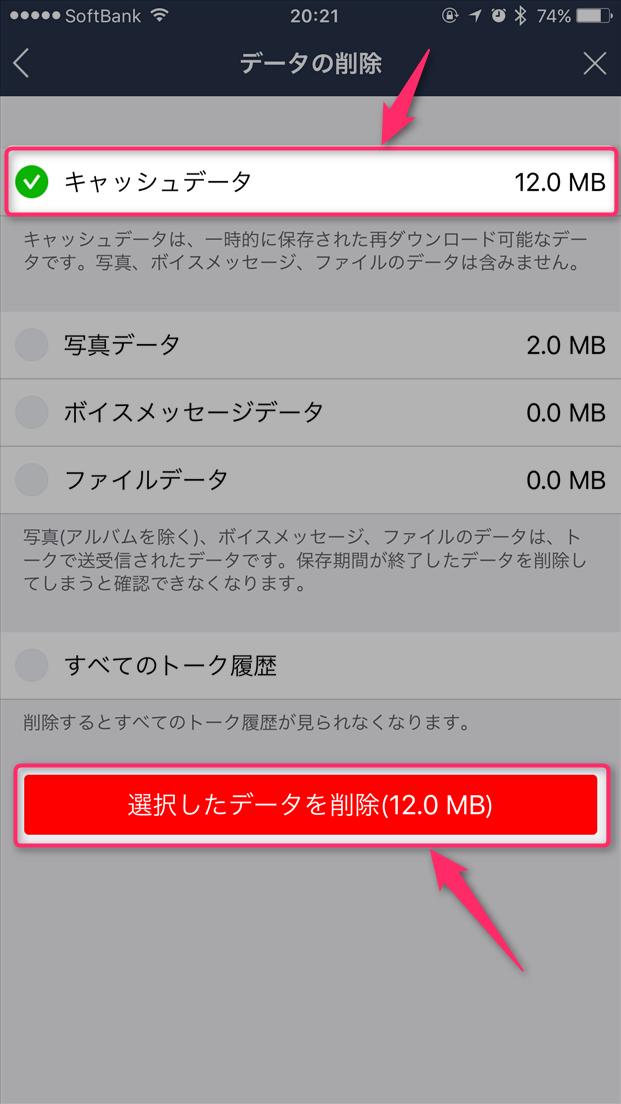 naver-line-clear-cache-delete-cache-data