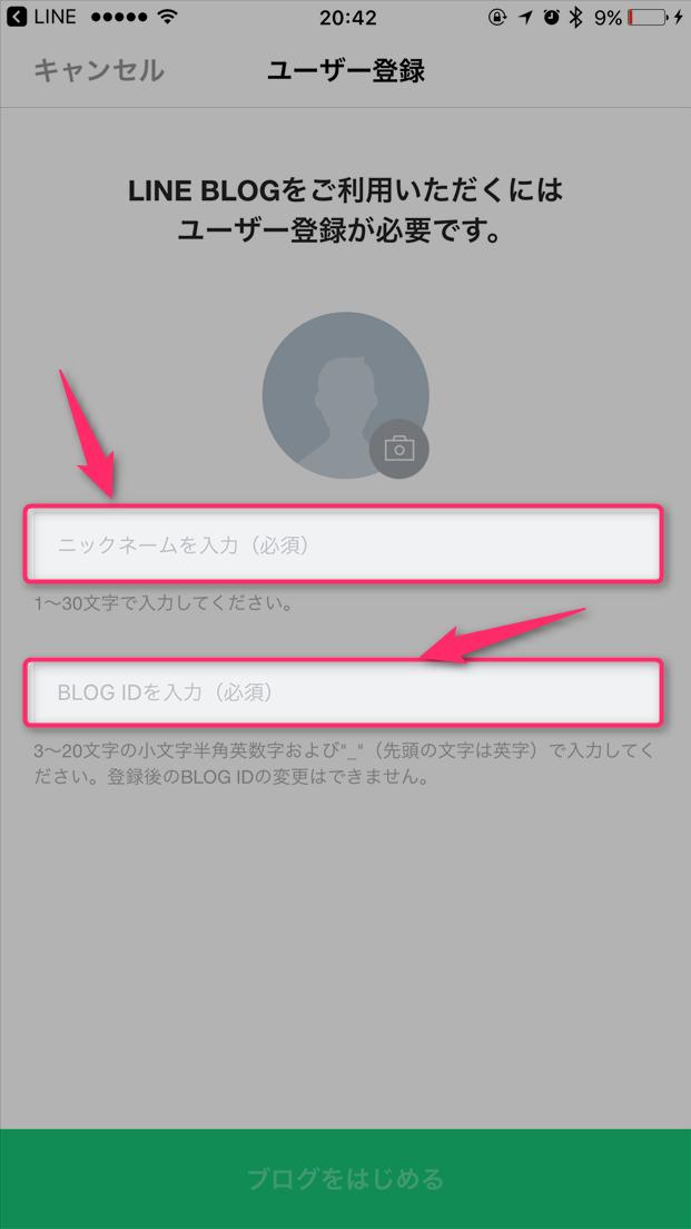 naver-line-line-blog-create-account-enter-name-blog-id