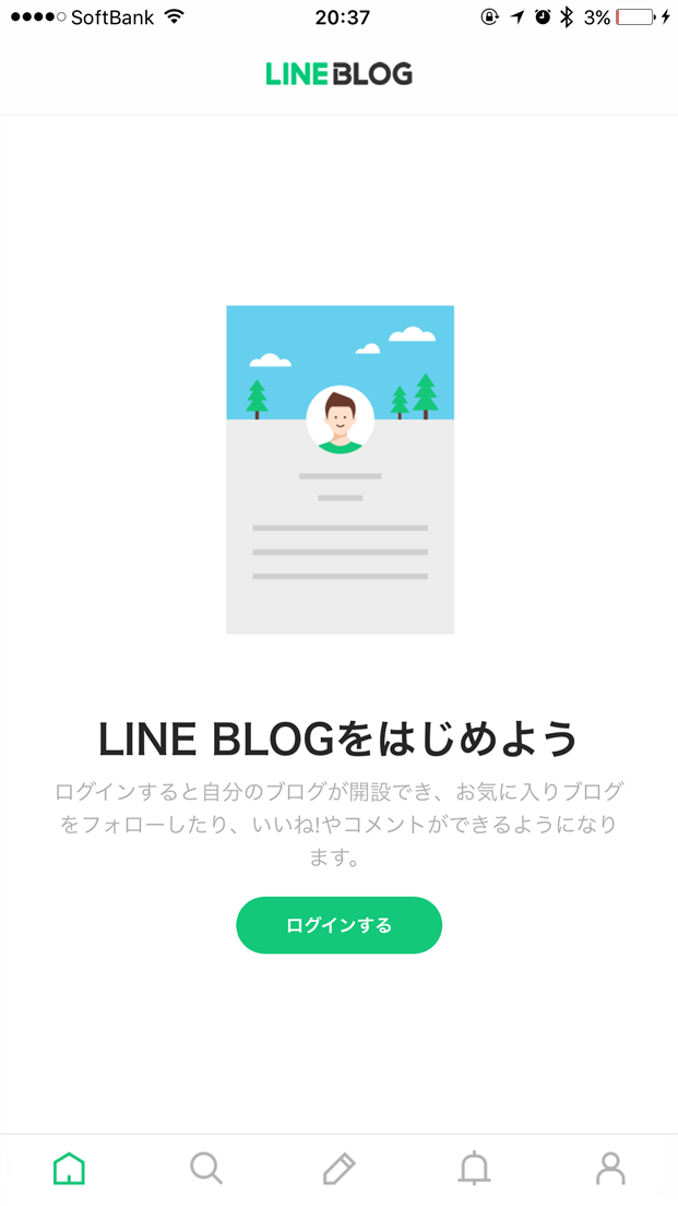 naver-line-line-blog-create-account-first-screen