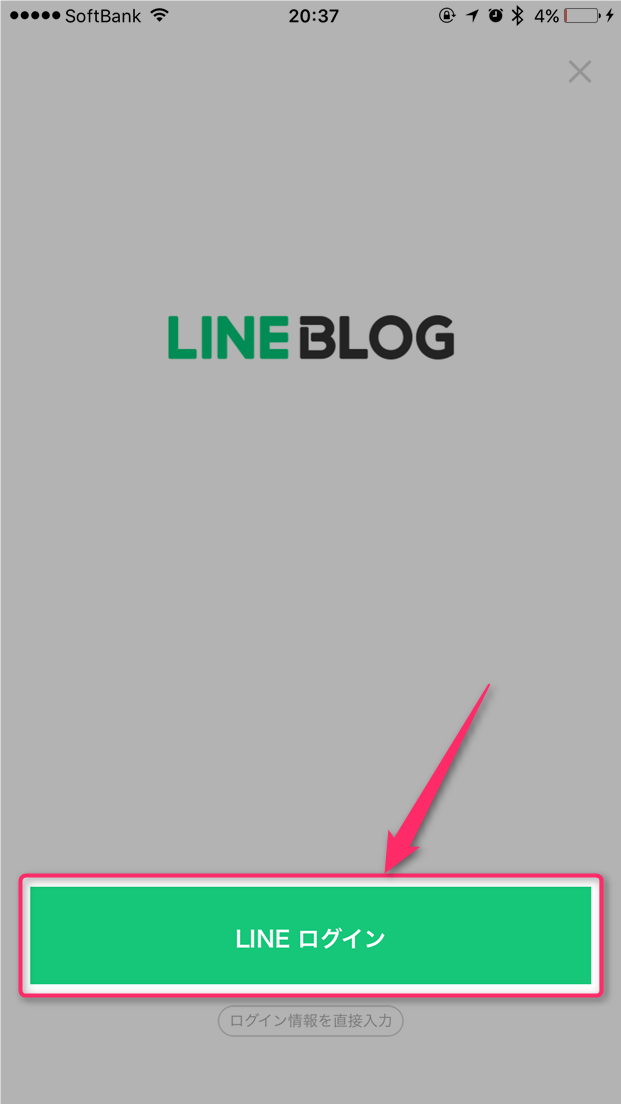 naver-line-line-blog-create-account-tap-line-login