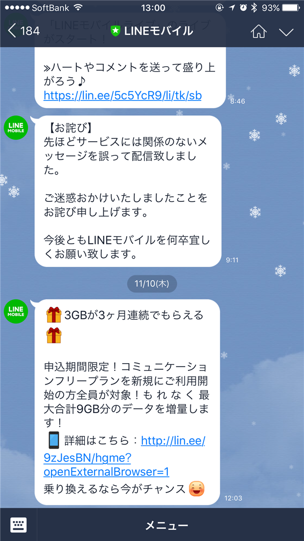 naver-line-snow-talk-background-2016-11-24-tokyo