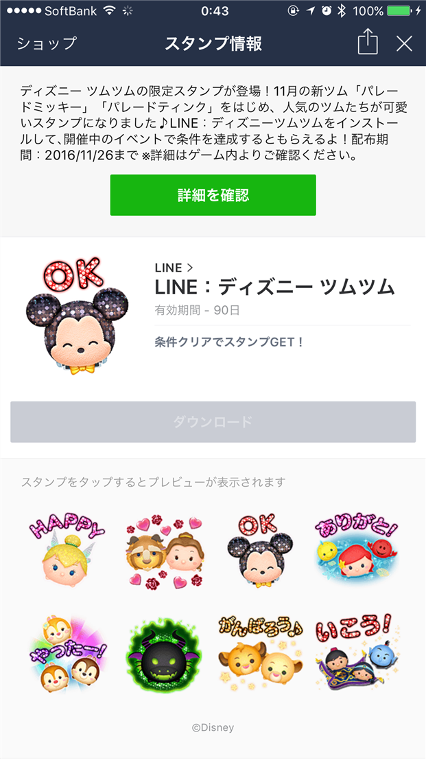 naver-line-tsumtsum-stamp-failure
