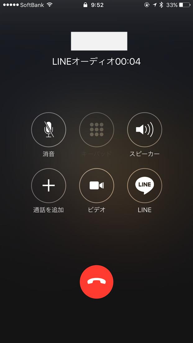 naver-line-update-talk-sleep-button-kaihi-houhou-before-lock