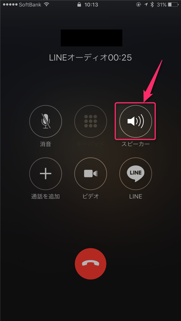 naver-line-update-talk-sleep-button-kaihi-houhou-turn-on-speeker