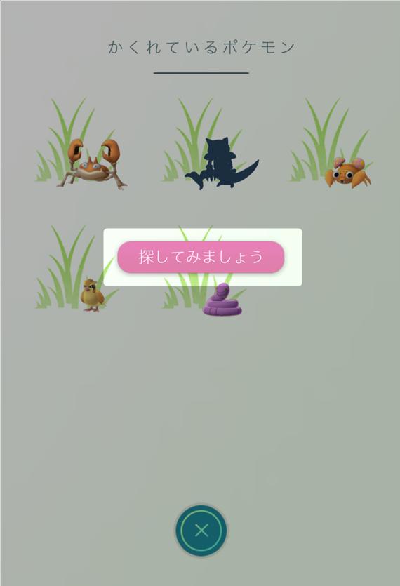 pokemon-go-sagashite-mimashou