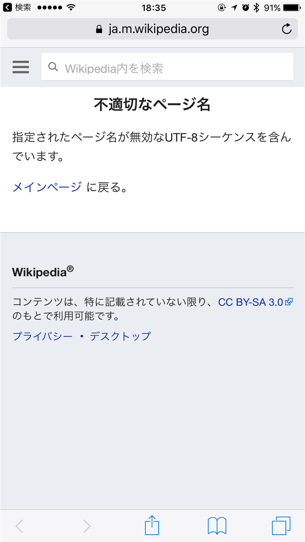spotlight-search-wikipedia-mojibake-safari-error-page