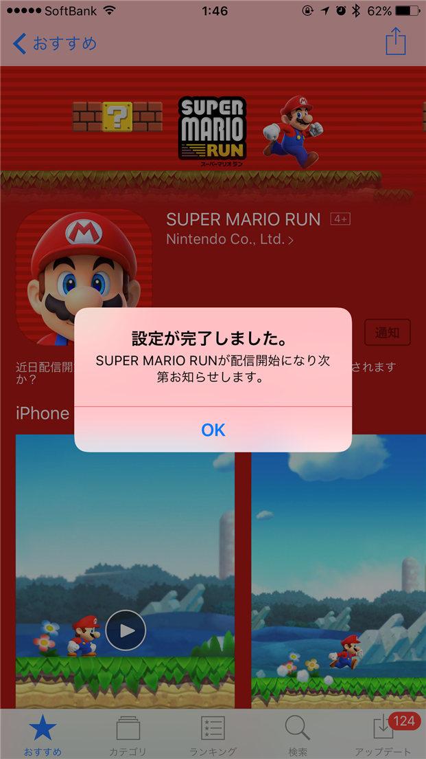 super-mario-run-cancel-notification-message