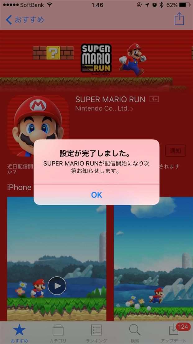 super-mario-run-cancel-notification-message