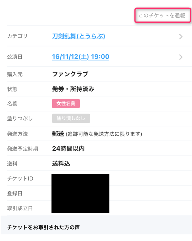 ticketcamp-how-to-tsuuhou-from-app