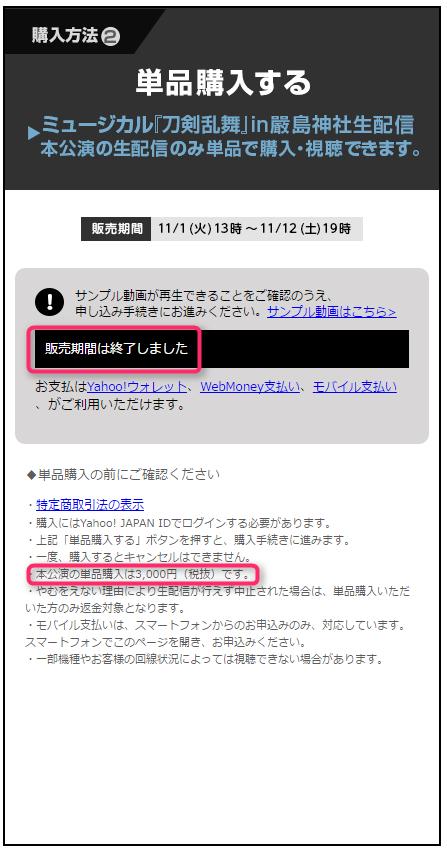 tohken-ranbu-musical-itsukushima-gyao-2016-11-12-tanpin