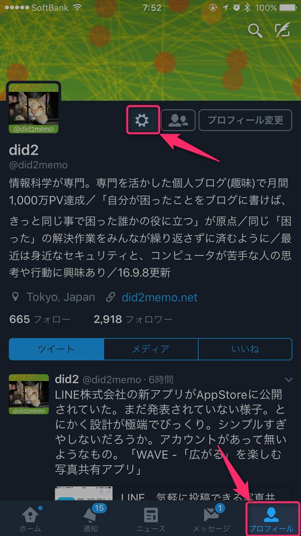 twitter-qr-code-tap-settings