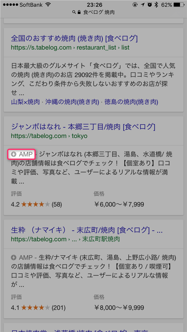 amp-google-co-jp-url-search-result-amp-mark