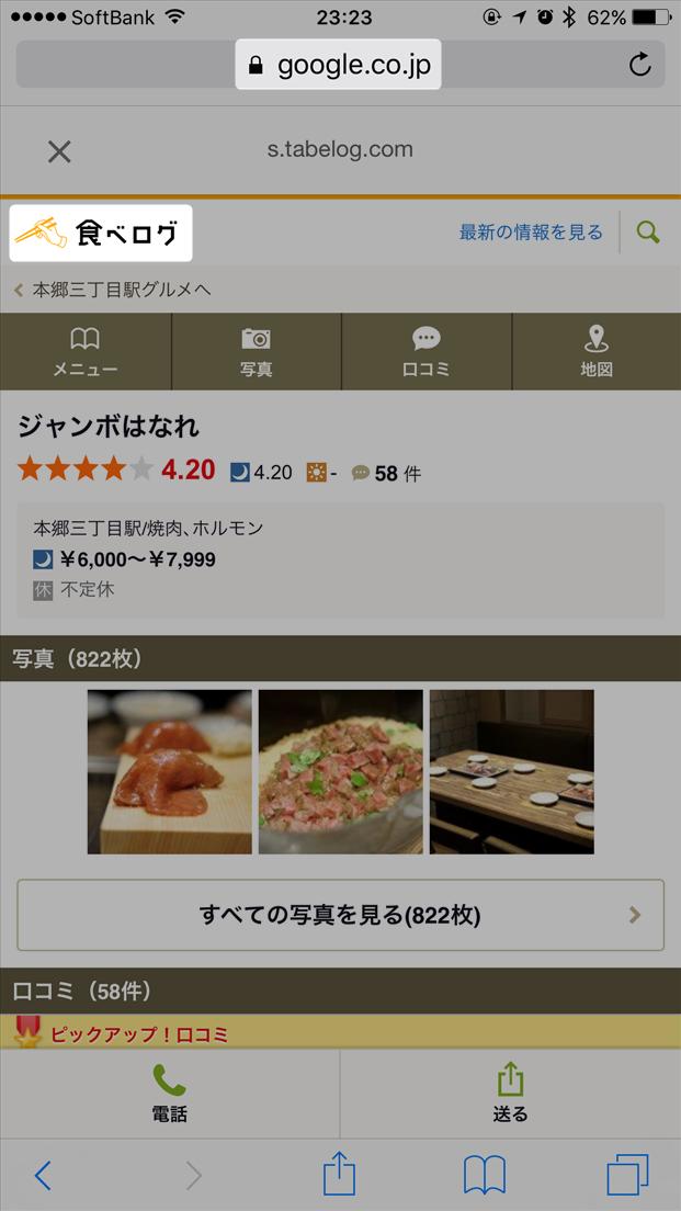 amp-google-co-jp-url-tabelog
