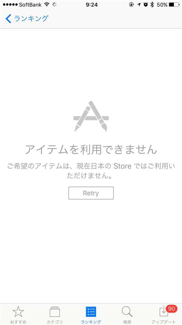 everfilter-appstore-can-not-download-unavailable