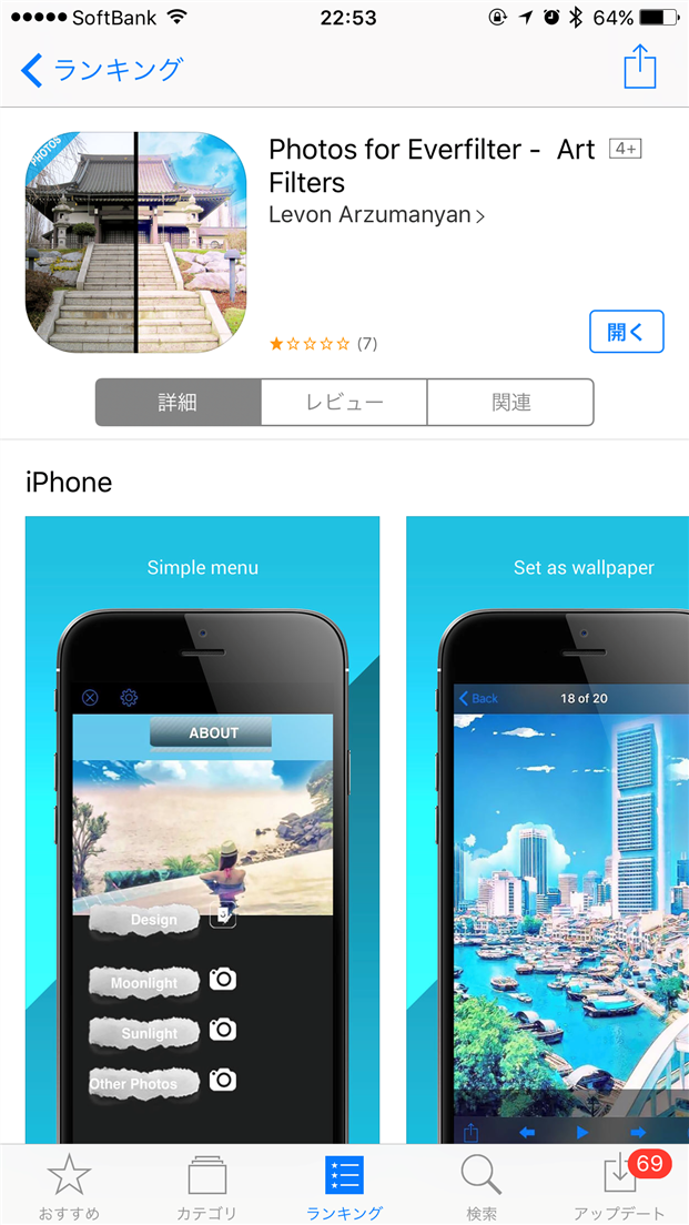everfilter-photos-for-everfilter-app