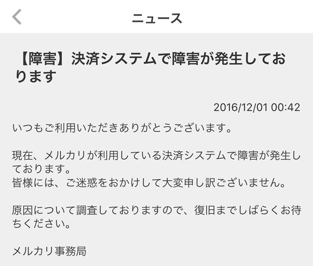 mercari-payment-error-2016-12-01-site-id-member-id-error-oshirase