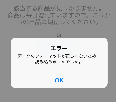 mercari-server-down-2016-12-01-search-error