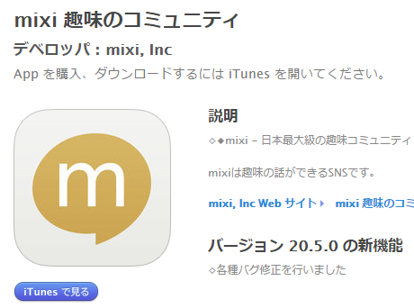 mixi-forget-password