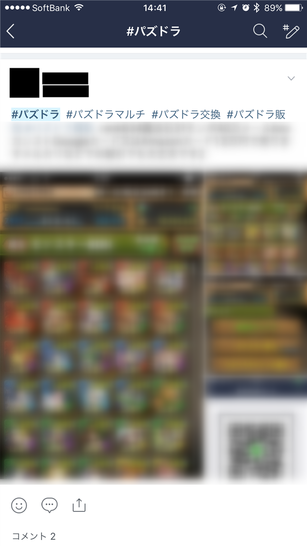 naver-line-deai-hash-tag-puzzle-and-dragons