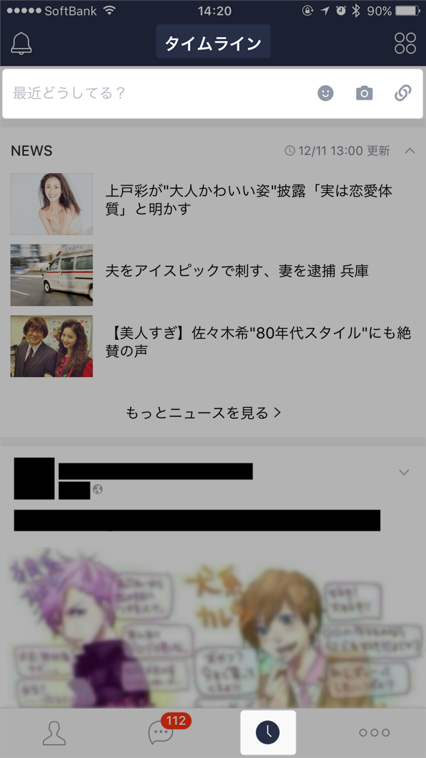 naver-line-deai-hash-tag-what-is-timeline-b