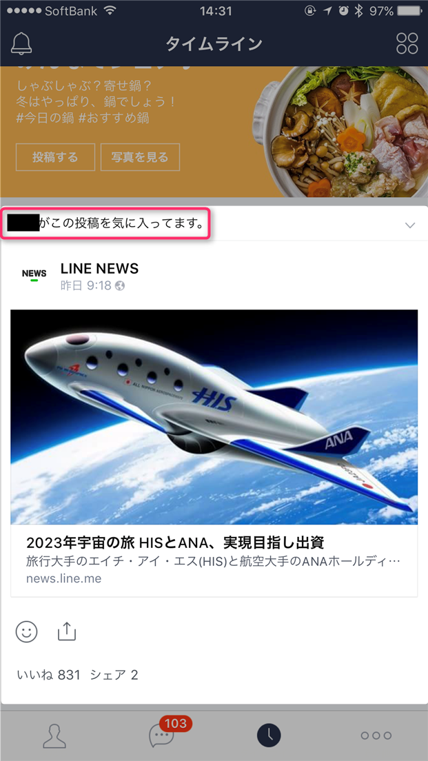 naver-line-line-news-iine-by-mistake-kiniittemasu