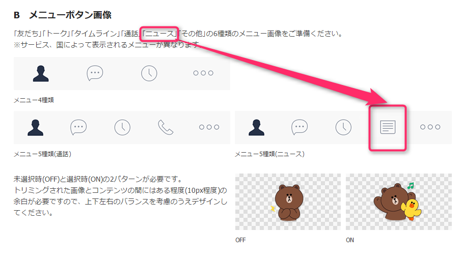 naver-line-new-menu-button-news-theme-guideline