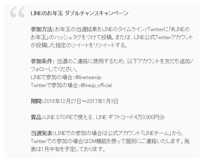 naver-line-otoshidama-2017-double